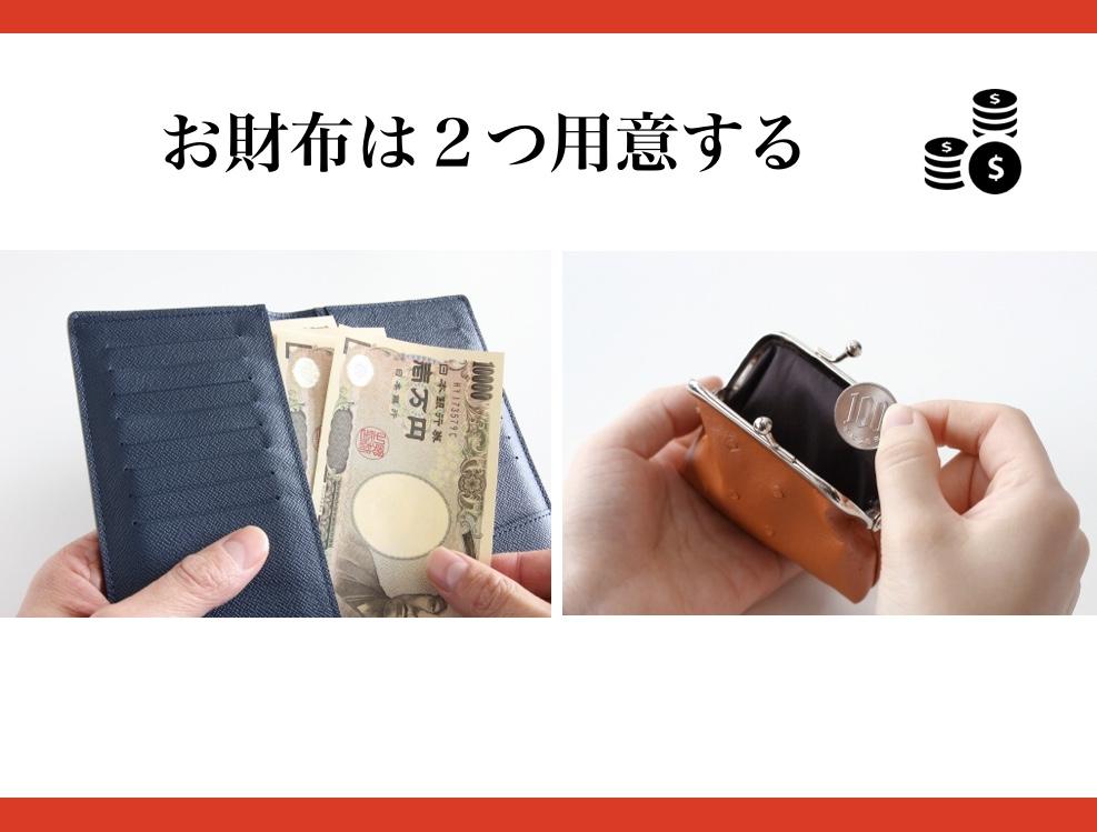 2つのお財布